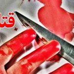 قتل سرایدار جوان مقابل چشمان همسرش در یکی از مدارس مسجدسلیمان