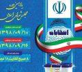 اعضای هیات اجرایی یازدهمین دوره انتخابات مجلس شورای اسلامی در حوزه انتخابیه مسجدسلیمان مشخص شدند