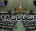 فهرست نهایی داوطلبان نمایندگی مجلس از حوزه انتخابیه مسجدسلیمان لالی هفتکل و اندیکا