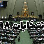اسامی ۱۳ کاندید تایید صلاحیت شده حوزه انتخابیه مسجدسلیمان