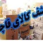 کشف کالای قاچاق در مسجدسلیمان