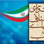 بیانیه شورای ائتلاف نیروهای انقلاب در حوزه مسجدسلیمان، هفتکل ، لالی و اندیکا