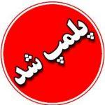 پلمپ ۱۰ نانوایی متخلف در مسجدسلیمان