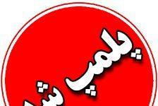 پلمب ۴۸ واحد صنفی غیرضروری در مسجد سلیمان