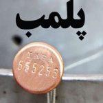 پلمپ ۵۱ واحد صنفی متخلف در مسجدسلیمان