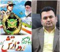 پیام تبریک شهردار گُل گیر بمناسبت فرارسیدن روز ارتش جمهوری اسلامی ایران