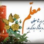 پیام تبریک شهردار گل گیر بمناسبت فرارسیدن روز معلم