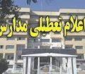 خوزستان در وضعیت هشدار کرونا ، بازگشایی حضوری مدارس استان از ۱۵ شهریور منتفی شد