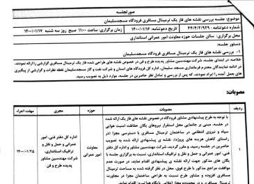 جلسه بررسی نقشه های فاز یک ترمینال مسافری فرودگاه مسجدسلیمان برگزار شد