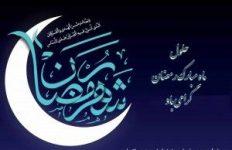 پیام تبریک نماینده مردم مسجدسلیمان هفتکل لالی و اندیکا در مجلس بمناسبت فرا رسیدن ماه مبارک رمضان