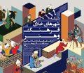 در اختتامیه معرفی شبکه شهرهای خلاق ؛ انتخاب مسجدسلیمان بعنوان شهر خلاق فرهنگ و هنر در حوزه هنرهای نمایشی
