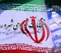 شایعه در شهر : صلاحیت ۵ نفر دیگر از کاندیداهای شورای شهر مسجدسلیمان تایید شد